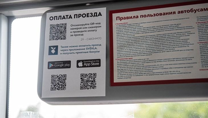 Оплату QR-кодом внедряют в пермском общественном транспорте