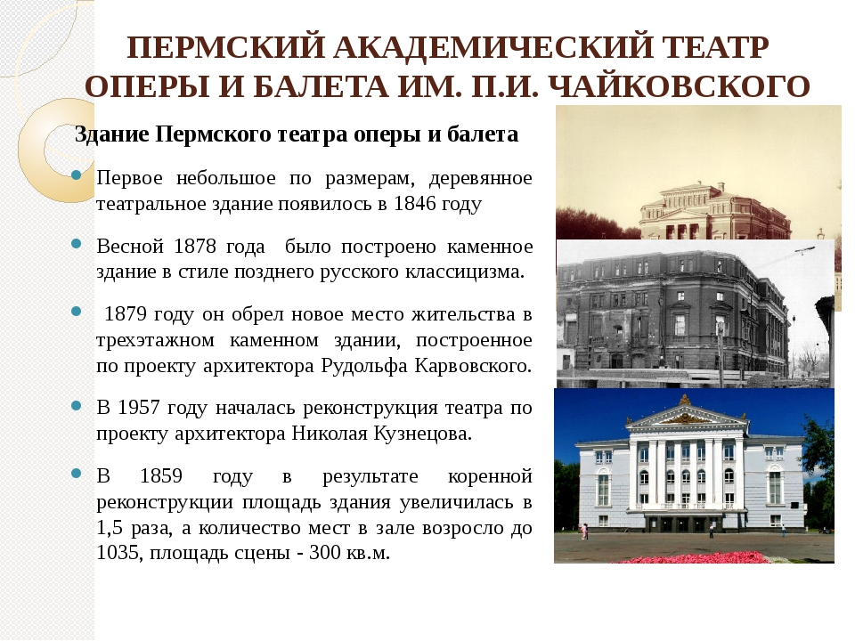 Контракт на создание проекта пермского оперного театра расторгнут
