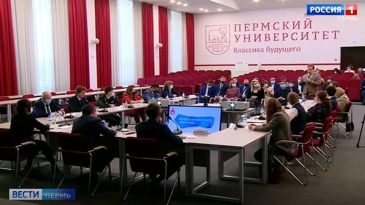 В Перми состоится конкурс «Молодёжный резерв Прикамья-2021»