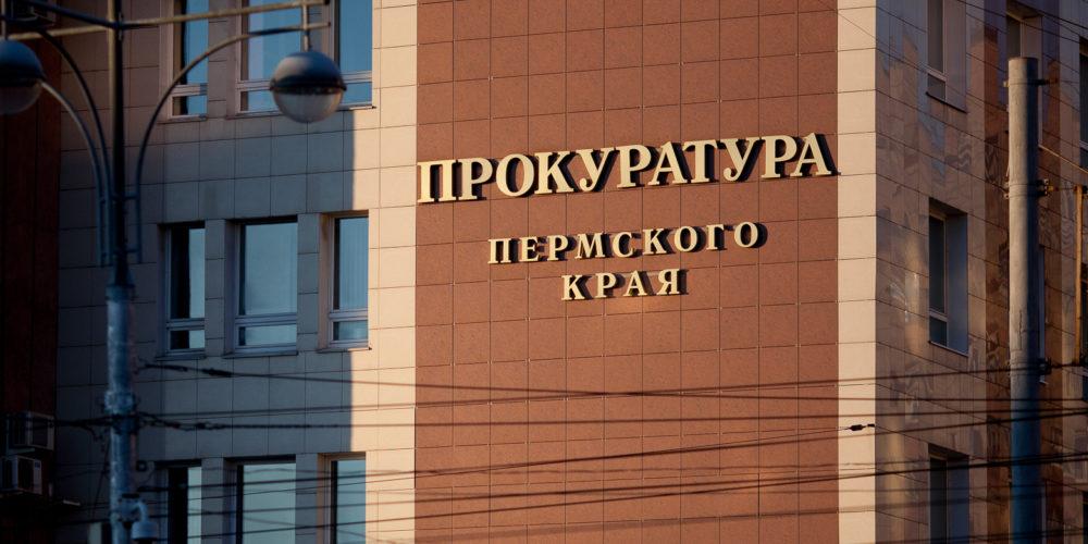 Пермская прокуратура выявила нарушения в работе краевого Мининформсвязи