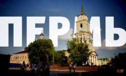 Пермь – культурная столица Урала