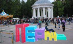 Музыкальный «Последний звонок» ждёт выпускников в пермском Парке Горького