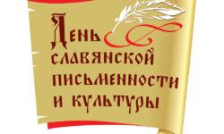 Хор из тысячи хористов выступил в Перми в День славянской письменности и культуры