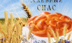 В Пермском крае состоялся праздник «Хлебный Спас»
